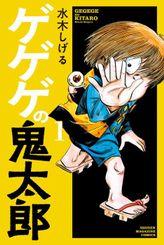 ゲゲゲの鬼太郎(コミッククリエイト)