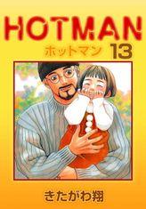 ホットマン 13巻