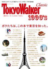 東京ウォーカー CLASSIC 1990's