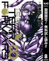 テラフォーマーズ【期間限定無料】 8