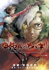 甲鉄城のカバネリ(ブレイドコミックス)