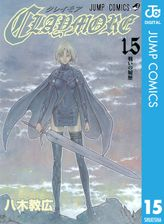 CLAYMORE 15