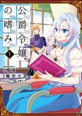 公爵令嬢の嗜み(角川コミックス・エース)