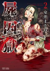 屍囚獄(ししゅうごく) 2